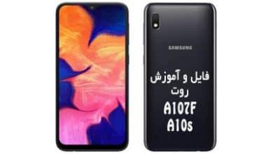 فایل روت سامسونگ A107F گلکسی A10s با آموزش Root | دانلود فایل و آموزش ROOT Samsung Galaxy A10s SM-A107F همه باینری ها | آوا رام