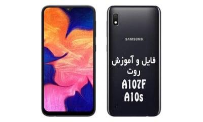 فایل روت سامسونگ A107F گلکسی A10s با آموزش Root   دانلود فایل و آموزش ROOT Samsung Galaxy A10s SM-A107F همه باینری ها   آوا رام