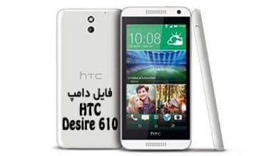 Photo of فایل دامپ HTC D610 Desire 610 برای ترمیم بوت و پروگرام هارد | آوا رام