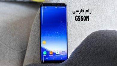 رام فارسی سامسونگ G950N اندروید 9.0.0 کاملا بدون مشکل | دانلود فایل فلش فارسی Samsung Galaxy S8 SM-G950N تست شده | آوا رام