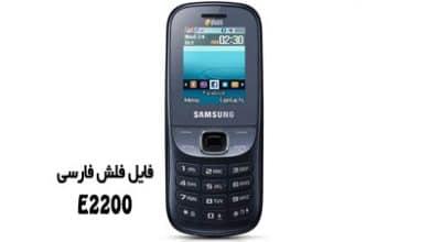 Photo of فایل فلش فارسی E2200 رام فارسی سامسونگ GT-E2200 | آوا رام