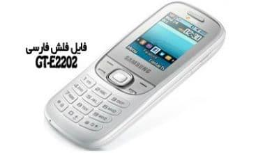 Photo of فایل فلش فارسی E2202 رام فارسی سامسونگ GT-E2202 | آوا رام