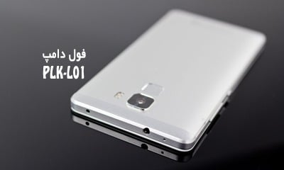 فایل دامپ هواوی PLK-L01 برای پروگرم هارد و ترمیم بوت | دانلود فول Emmc Dump Huawei Honor 7 PLK-L01 حل مشکل خاموشی | آوا رام