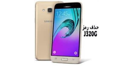 حذف رمز سامسونگ J320G با Frp ON/OFF بدون پاک شدن اطلاعات | حذف پین پترن پسورد گلکسی J3 2016 | آنلاک قفل صفحه Samsung SM-J320G