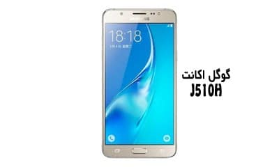 حذف FRP سامسونگ J510H اندروید 6 و 7 گوگل اکانت گلکسی J5 2016 | فایل و آموزش حذف قفل گوگل اکانت Samsung Galaxy J5 2016 SM-J510H