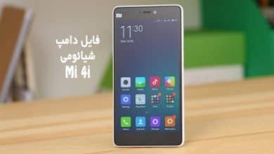 فایل دامپ شیائومی Mi 4i فول دامپ برای پروگرم هارد و ترمیم بوت | دانلود فول Dump Emmc Xiaomi Mi 4i حل مشکل خاموشی | آوا رام