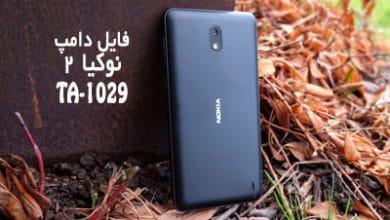 فایل دامپ Nokia 2 TA-1029 به صورت XML دانلود Dump نوکیا 2 | دانلود فول دامپ هارد XML نوکیا 2 TA-1029 ترمیم بوت و پروگرم EMMC