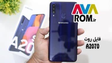 فایل روت سامسونگ A2070 گلکسی A20s اندروید 9 با آموزش Root | دانلود فایل و آموزش ROOT Samsung Galaxy آ20 اس SM-A2070 | آوا رام