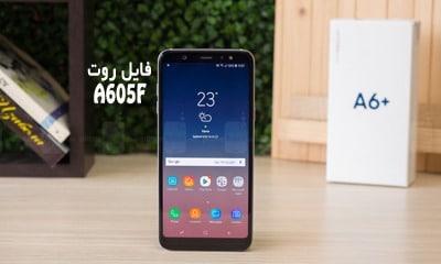 فایل روت سامسونگ A605F گلکسی A6+ 2018 اندروید 8 و 9 همه باینری ها | دانلود فایل و آموزش ROOT Samsung Galaxy آ6 پلاس SM-A605F | آوا رام