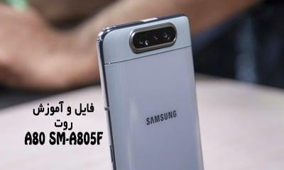 فایل روت سامسونگ A805F گلکسی A80 اندروید 9 با آموزش Root   دانلود فایل و آموزش ROOT Samsung Galaxy آ 80 SM-A805F   آوا رام