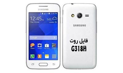 فایل روت سامسونگ G318H گلکسی Ace 4 Neo Duos اندروید 4 | دانلود فایل و آموزش ROOT Samsung Galaxy SM-G318H تست شده | آوا رام