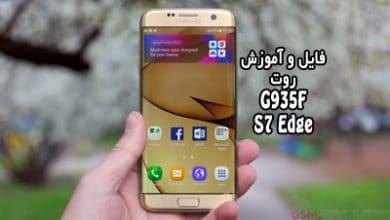 فایل روت سامسونگ G935F گلکسی S7 Edge با آموزش Root | دانلود فایل و آموزش ROOT Samsung SM-G935F اندروید 7 و 8 همه باینری ها | آوا رام