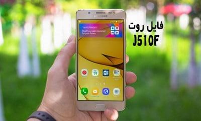 فایل روت سامسونگ J510F گلکسی J5 2016 اندروید 6 و 7 | دانلود فایل و آموزش ROOT Samsung Galaxy SM-J510F همه باینری ها | آوا رام