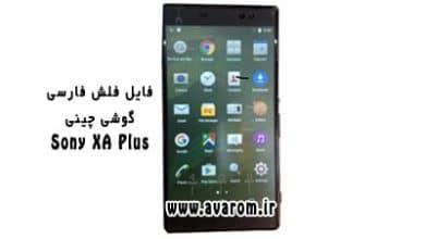 Photo of رام فارسی Sony XA Plus چینی اندروید 6 پردازنده MT6580 | آوا رام