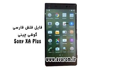 رام فارسی Sony XA Plus چینی اندروید 6 پردازنده MT6580 | دانلود فایل فلش فارسی گوشی چینی سونی XA Plus اندروید 6.0 کاملا رسمی