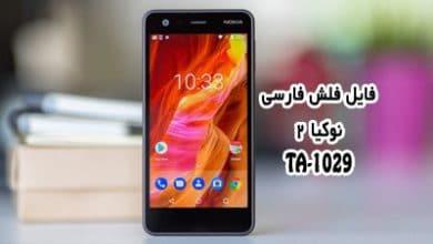 رام فارسی Nokia 2 TA-1029 با آموزش رایت توسط برنامه OST | دانلود فایل فلش فارسی نوکیا 2 TA-1029 کاملا رسمی و حل مشکل خاموشی