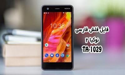 رام فارسی Nokia 2 TA-1029 با آموزش رایت توسط دانگل Best | دانلود فایل فلش فارسی نوکیا 2 TA-1029 کاملا رسمی و حل مشکل خاموشی