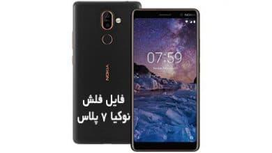Photo of رام فارسی نوکیا 7 پلاس TA-1046 فایل فلش Nokia 7 Plus اندروید 9
