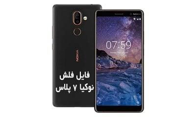 رام فارسی نوکیا 7 پلاس TA-1046 فایل فلش Nokia 7 Plus اندروید 9 و 10   فایل فلش فارسی نوکیا 7 Plus رایت توسط مموری کارت   آوا رام