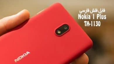 تصویر از رام فارسی Nokia 1 Plus TA-1130 با آموزش رایت توسط دانگل Best