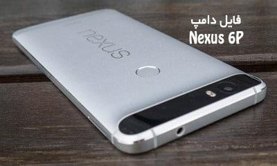 فایل دامپ هواوی Nexus 6P برای پروگرم هارد و ترمیم بوت | دانلود فول Emmc Dump Huawei Nexus 6P H1512 حل مشکل خاموشی | آوا رام