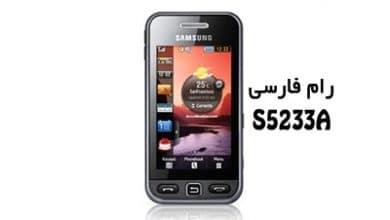 رام فارسی سامسونگ S5233A با آموزش رایت توسط مولتی لودر بدون نیاز به باکس | دانلود فایل فلش فارسی Samsung Star GT-S5233A | آوارام
