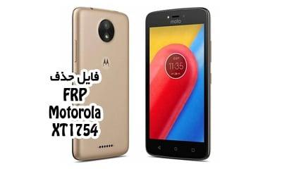 حذف FRP Motorola Moto C XT1754 اندروید 7 تضمینی | حذف قفل گوگل اکانت موتورولا XT1754 Moto C با فایل و آموزش ساده | آوا رام