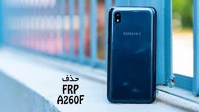 حذف FRP سامسونگ A260F گلکسی A2 Core اندروید 8 تست شده | فایل و آموزش حذف قفل گوگل اکانت Samsung Galaxy A2 Core SM-A260F