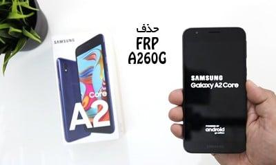 حذف FRP سامسونگ A260G گلکسی A2 Core اندروید 8 تا باینری 6 | فایل و آموزش حذف قفل گوگل اکانت Samsung Galaxy A2 Core SM-A260G