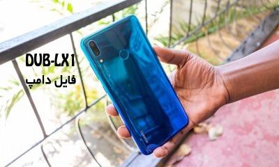 فایل دامپ هواوی DUB-LX1 برای پروگرم هارد و ترمیم بوت   دانلود فول Emmc Dump Huawei Y7 Prime 2019 حل مشکل خاموشی   آوا رام
