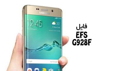فایل EFS سامسونگ G928F برای حل مشکل Mount EFS | حل مشکل شبکه Samsung SM-G928F | حل مشکل سریال گوشی Samsung Galaxy S6 Edge Plus