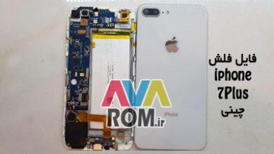 رام فارسی iphone 7 plus چینی اندروید 6.0.1 پردازنده MT6580 | دانلود فایل فلش آیفون 7 پلاس طرح اصلی تست شده و تضمینی | آوارام