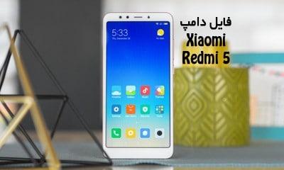 فایل دامپ شیائومی Redmi 5 نوع XML پروگرم هارد و ترمیم بوت | دانلود فول Dump Xiaomi Redmi 5 حل مشکل خاموشی تست شده و تضمینی | آوا رام