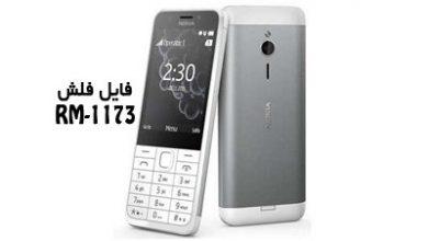 فایل فلش نوکیا 230 RM-1173 همه ورژن ها رسمی تست شده | دانلود رام Nokia 230 RM-1173 ورژن های 10 و 11 و 13 و 14 و 40 حل مشکل کنتاکت سرویس