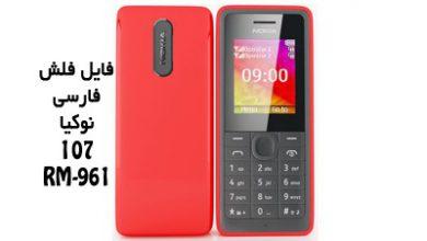 فایل فلش فارسی نوکیا 107 RM-961 همه ورژن ها رسمی | دانلود رام رسمی و فارسی Nokia 107 RM-961 ورژن های 2.70 و 2.90 | آوارام