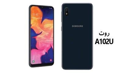 فایل روت سامسونگ A102U گلکسی A10e همه باینری ها با آموزش Root   دانلود فایل و آموزش ROOT Samsung Galaxy A10e SM-A102U   آوا رام