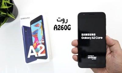 فایل روت سامسونگ A260G اندروید 8.1.0 همه باینری ها | دانلود فایل و آموزش ROOT Samsung Galaxy A2 Core SM-A260G تست شده | آوا رام