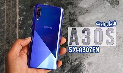فایل روت سامسونگ A307FN گلکسی A30s اندروید 9 و 10 همه باینری ها | دانلود فایل و آموزش Root Samsung A30s SM-A307FN | آوا رام