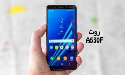 فایل روت سامسونگ A530F اندروید 7 تا 9 همه باینری ها آموزش Root | دانلود فایل و آموزش ROOT Samsung Galaxy A8 2018 SM-A530F | آوا رام
