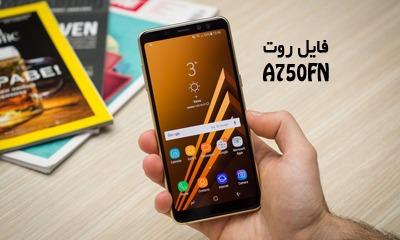 فایل روت سامسونگ A750FN اندروید 8 و 9 و 10 تست شده | دانلود فایل و آموزش ROOT Samsung Galaxy A7 2018 SM-A750FN | آوا رام