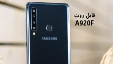 فایل روت سامسونگ A920F گلکسی A9 با آموزش Root همه باینری ها | دانلود فایل و آموزش ROOT Samsung Galaxy آ9 SM-A920F | آوا رام