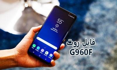 فایل روت سامسونگ G960F گلکسی S9 با آموزش Root | دانلود فایل و آموزش ROOT Samsung Galaxy اس 9 SM-G960F اندروید 8 و 9 و 10 تضمینی