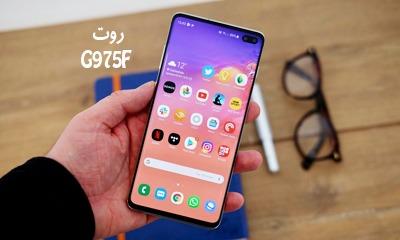فایل روت سامسونگ G975F گلکسی S10 Plus با آموزش Root | دانلود فایل و آموزش ROOT Samsung Galaxy اس 10 پلاس SM-G975F | آوا رام