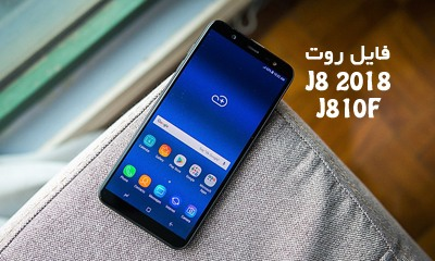 فایل روت سامسونگ J810F گلکسی J8 2018 اندروید 8 و 9 همه باینری ها | دانلود فایل و آموزش ROOT Samsung Galaxy جی 8 2018 SM-J810F