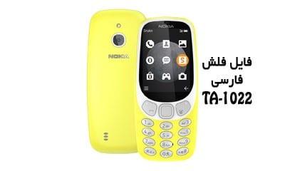 فایل فلش فارسی نوکیا 3310 TA-1022 و آموزش با دانگل Best | دانلود رام رسمی و فارسی Nokia 3310 3G TA-1022 تست شده | آوا رام