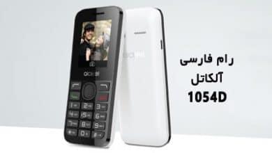Photo of فایل فلش فارسی Alcatel 1054D با آموزش رایت بدون باکس | آوا رام
