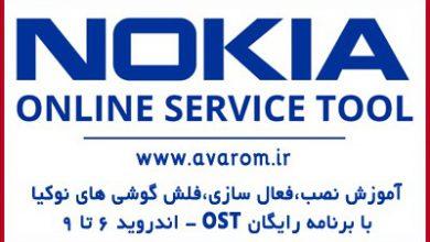 آموزش فلش نوکیا با برنامه OST فرمت NB0 بدون باکس و دانگل | فلش گوشی های Nokia توسط برنامه Online Service Tool یا OST | آوا رام