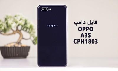 فایل دامپ Oppo A3s CPH1803 برای پروگرام هارد و ترمیم بوت | دانلود فول Dump Oppo A3s برای ترمیم بوت و حل مشکل خاموشی | آوارام