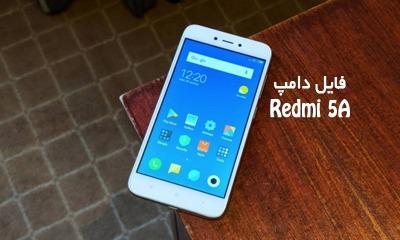 فایل دامپ شیائومی Redmi 5A نوع XML پروگرم هارد و ترمیم بوت   دانلود فول Dump Xiaomi Redmi 5A riva حل مشکل خاموشی   آوا رام