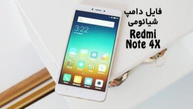 فایل دامپ شیائومی Redmi Note 4X نوع XML پروگرم هارد و ترمیم بوت | دانلود فول Dump Xiaomi Redmi Note 4x mido حل مشکل خاموشی | آوا رام